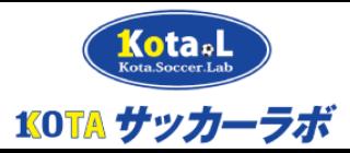 KOTAサッカーラボ