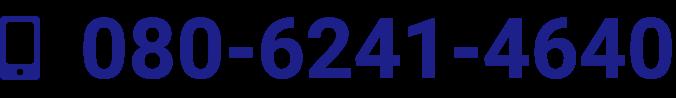 080-6241-4640