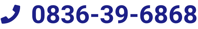 0836-39-6868